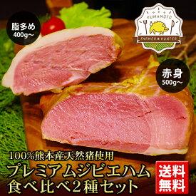 「美味しくなかったら全額返金保障付!」送料無料 熊本県産天然イノシシ 高級ジビエスモークハム 食べ比べ2種セット 400g〜×2種(赤身、脂多め) イノシシ肉 ジビエ 猪 肉 生ハムで食べられる非常に珍しいイノシシ肉のハム!ジビエ 猪 肉 ジビエハム