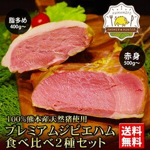 「美味しくなかったら全額返金保障付!」送料無料 熊本県産天然イノシシ 高級ジビエスモークハム 食べ比べ2種セット 400g〜×2種(赤身、脂多め) イノシシ肉 ジビエ 猪 肉 生ハムで食べら