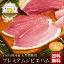 「美味しくなかったら全額返金保証付!」送料無料 熊本県産天然イノシシ 高級ジビエスモークハム スライス 100g イ…