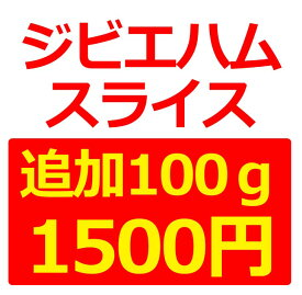 【ハムスライスと同時購入限定】『高級ジビエスモークハム 追加100g』単品や他商品との工事購入は不可となります。単品購入時は「2,980円送料税込み」に修正いたします。