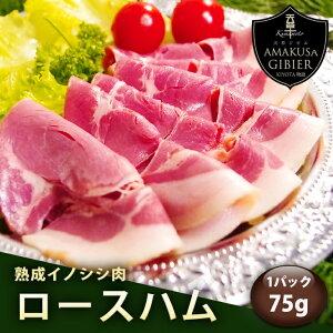 ロースハム 天然ジビエ イノシシ肉熟成肉にひと手間加えた優しい味わい ロースハム熊本の農産物を守る農家ハンターが捕獲しました猪肉を贈答用や家庭用にもおすすめロースハムにしま