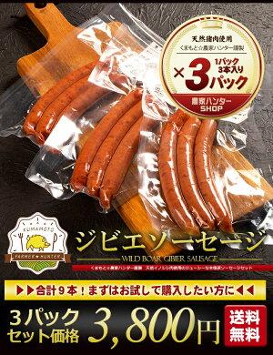 「美味しくなかったら全額保障付!」プレゼントにも!送料無料熊本県産天然イノシシ高級ジビエスモークハム選べる2種400g〜イノシシ肉ジビエ猪肉ジビエハムジビエ肉ハムイノシシ肉ハム猪肉ハム猪肉ジビエハムイノシシベーコンベーコン