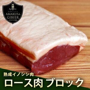 ロース ブロック 900g(450g〜×2) 天然ジビエ イノシシ肉 豚肉よりもヘルシーに!熊本の農産物を守る農家ハンターが捕獲した安心安全なジビエ(猪肉・イノシシ肉)を熊本県よりお届けし