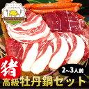 熟成イノシシ肉 高級ぼたん鍋セット 2〜3人前ロース・バラ・モモ・ウィンナーソーセージ豚肉よりヘルシー!熊本の農産物を守る農家ハン…