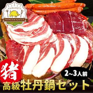 熟成イノシシ肉 高級ぼたん鍋セット 2〜3人前ロース・バラ・モモ・ウィンナーソーセージ豚肉よりヘルシー!熊本の農産物を守る農家ハンターが捕獲した安心安全なジビエ(猪肉・イノシシ