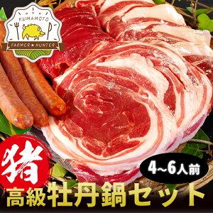 熟成イノシシ肉 高級ぼたん鍋セット 4〜6人前ロース・バラ・モモ・ウィンナーソーセージ豚肉よりヘルシー!熊本の農産物を守る農家ハンターが捕獲した安心安全なジビエ(猪肉・イノシシ