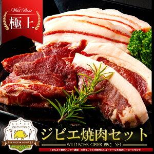 新商品 厚切りジビエ焼肉セット 背ロース・肩ロース(赤身)・バラのたっぷり3種入り豚肉よりヘルシー!熊本の農産物を守る農家ハンターが捕獲した安心安全なジビエ(猪肉・イノシシ肉