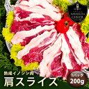 バラ肉 スライス 200g 天然ジビエ イノシシ肉 豚肉よりもヘルシーに!熊本の農産物を守る農家ハンターが捕獲した安心…