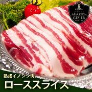 話題のジビエ肉ローススライス200g豚肉よりもヘルシーに!熊本の農産物を守る農家ハンターが捕獲した安心安全なジビエ(猪肉・イノシシ肉)を熊本県よりお届けします