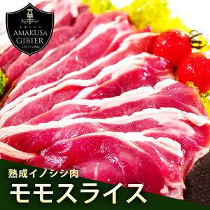 モモ肉 スライス 200g 天然ジビエ イノシシ肉豚肉よりもヘルシーに!熊本の農産物を守る農家ハンターが捕獲した安心安全なジビエ(猪肉・イノシシ肉)を熊本県よりお届けしますサステナ