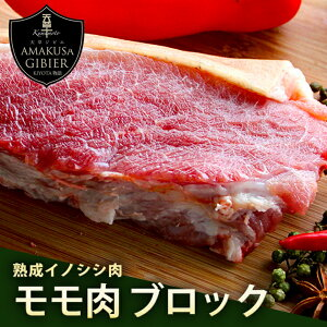 モモ ブロック 900g〜(450g〜×2) 天然ジビエ イノシシ肉豚肉よりもヘルシーに!熊本の農産物を守る農家ハンターが捕獲した安心安全なジビエ(猪肉・イノシシ肉)を熊本県よりお届けし
