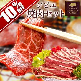 期間限定10%OFF!ジビエ 焼き肉 セット 4〜6人前ロース・バラ・モモ・肩話題の天草ジビエを使って、豚肉よりヘルシー!熊本の農産物を守る農家ハンターが捕獲した安心安全なジビエ(猪肉・イノシシ肉)をお届けしますバーベキュー BBQ