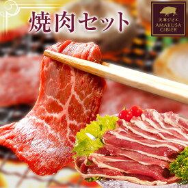 ジビエ 焼き肉 セット 4〜6人前ロース・バラ・モモ・肩話題の天草ジビエを使って、豚肉よりヘルシー!熊本の農産物を守る農家ハンターが捕獲した安心安全なジビエ(猪肉・イノシシ肉)をお届けしますバーベキュー BBQ