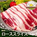 ロース スライス 200g 天然ジビエ イノシシ肉豚肉よりもヘルシーに!熊本の農産物を守る農家ハンターが捕獲した安心安全なジビエ(猪肉…