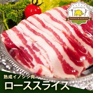 ロース スライス 200g 天然ジビエ イノシシ肉豚肉よりもヘルシーに!熊本の農産物を守る農家ハンターが捕獲した安心安全なジビエ(猪肉・イノシシ肉)を熊本県よりお届けしますサステナ