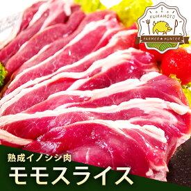 モモ肉 スライス 200g 天然ジビエ イノシシ肉豚肉よりもヘルシーに!熊本の農産物を守る農家ハンターが捕獲した安心安全なジビエ(猪肉・イノシシ肉)を熊本県よりお届けしますサステナブル SGDs エシカル