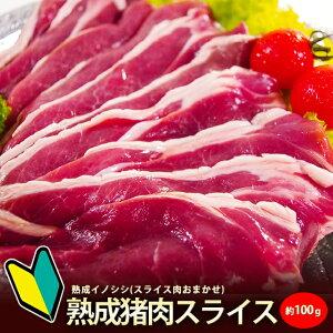 送料無料 熊本県産天然イノシシジビエ肉 お試しスライス約100g ※部位おまかせ※ 冬は ボタン鍋 が最高!レシピ付き!栄養満点で安心安全なジビエ(猪肉・イノシシ肉)農家ハンター ぼた