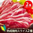 送料無料 熊本県産天然イノシシジビエ肉 お試しスライス2種セット 400g 冬は ボタン鍋 が最高!バラ肉・モモ肉のスラ…