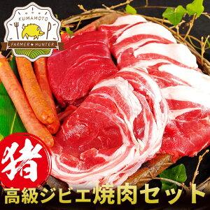 熟成イノシシ肉 高級焼き肉セット 4〜6人前ロース・バラ・モモ・ウィンナーソーセージ豚肉よりヘルシー!熊本の農産物を守る農家ハンターが捕獲した安心安全なジビエ(猪肉・イノシシ肉