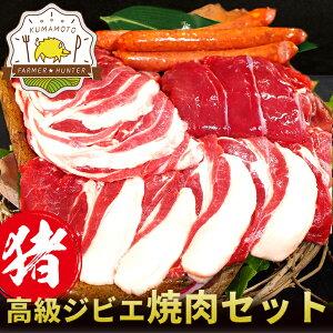 熟成イノシシ肉 高級焼き肉セット 2〜3人前ロース・バラ・モモ・ウィンナーソーセージ豚肉よりヘルシー!熊本の農産物を守る農家ハンターが捕獲した安心安全なジビエ(猪肉・イノシシ肉