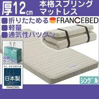 【送料無料】フランスベッド★折りたたみスプリングマットレス・ラクネスーパーシングル