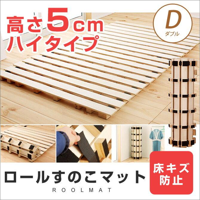 すのこマット 高さ約5cm!ロール式 桐すのこベッド ダブル ※ダブルサイズは2分割 ダブルベッド ダブルベット すのこベット 折畳み 折りたたみ 折り畳み スノコベット 木製ベッド すのこベッド ベット[byおすすめ] 送料無料 最安値に挑戦 新生活 引越