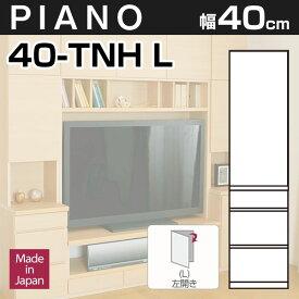 壁面収納PIANO(ピアノ) 40-TNH(扉左開き) 幅40cm 扉+引出し 可動棚3枚【代引不可】奥行32cm