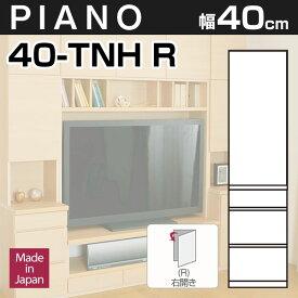 壁面収納PIANO(ピアノ) 40-TNH(扉右開き) 幅40cm 扉+引出し 可動棚3枚【代引不可】奥行32cm