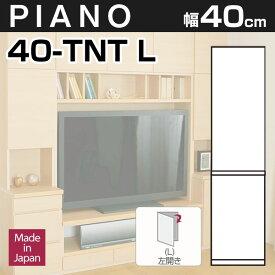 壁面収納PIANO(ピアノ)40-TNT(扉左開き)幅40cm 扉+扉 可動棚5枚【代引不可】奥行32cm