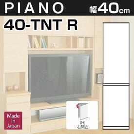 壁面収納PIANO(ピアノ) 40-TNT(扉右開き) 幅40cm 扉+扉 可動棚5枚【代引不可】奥行32cm