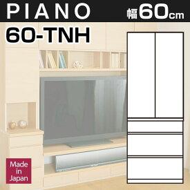 壁面収納PIANO(ピアノ) 60-TNH 幅60cm 扉+引出し 可動棚3枚【代引不可】奥行32cm