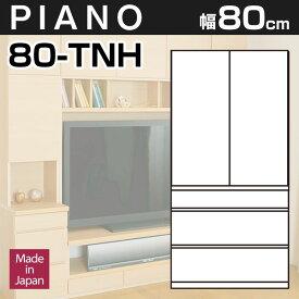 壁面収納PIANO(ピアノ) 80-TNH 幅80cm 扉+引出し 可動棚3枚【代引不可】奥行32cm