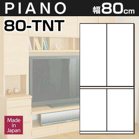 壁面収納PIANO(ピアノ) 80-TNT 幅80cm 扉+扉 可動棚5枚【代引不可】奥行32cm