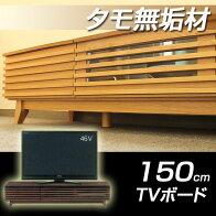 テレビ台幅150cm