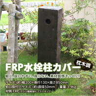 水栓柱カバー枕木調立水洗ガーデニングアイテム腐らない素材耐久性ありFRP(ガラス繊維強化プラスチック)【代引不可】