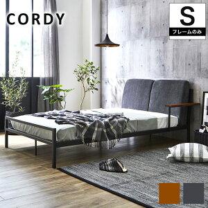 Cordy シングル ファブリックベッド アイアンベッド ベッドフレーム コーデュロイ 木製手すり/ブラウン/グレー シングルサイズ S bed 布張 ファブリック