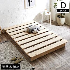檜ベッド ステージベッド ダブル ローベッド ヘッドレスベッド 安心安全 フロアベッド フロアーベッド 北欧風 無垢材 すのこベッド すのこ マットレス別売 スノコベッド すのこベット 木製