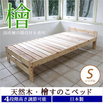 Cypress Slatted Bed Base Single Wooden Height 4 Step Adjustment Made In Japan Under Storage Space Japanese Hinoki Wood Hinokibed
