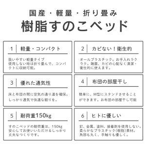 樹脂すのこベッドシングル軽量プラスチック折り畳みすのこベッド6つ折れ山型スタンド式で布団の部屋干し可能汚れ、湿気、カビに強く清潔日本製スノコベッド6つ折り来客用簡易ベッドすのこマット[新商品]