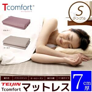 Tcomfort 3つ折りマットレス 厚さ7cm シングル