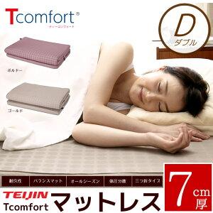 Tcomfort 3つ折りマットレス 厚さ7cm ダブル