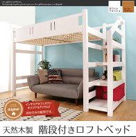 階段付きロフトベッドハイタイプロフトベッドすのこベッドベッド下スペースを有効活用ベッド下収納など自由な空間。子どもから大人まで使える木製ベッド安定感と収納スペース昇降時安心の階段タイプ木製ベッドパイン天然木【大型家具便】