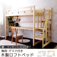 階段付きロフトベッドデスク付き木製ロフトベッド天然木パイン無垢棚コンセント2口付木製ベッドシステムベッドすのこベッドベッド下に机階段ステップ下も収納スペースにハイタイプシングル