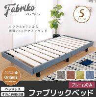 ファブリックベッドシングルヘッドレスデザイン木製ベッドベッドフレームのみすのこベッド(fabrikoファブリコ)ナチュラル布張ベッドローベッドシンプル脚付きマットをお探しの方にもオススメ!ヘッドレスベッド【新商品】