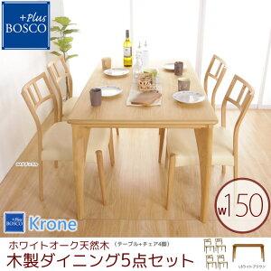 北欧調木製ダイニング5点セットBOSCO+plus「Krone」クローネダイニングテーブル150+ダイニングチェア4脚クローネ(Krone:王冠)をイメージした北欧テイスト背もたれと曲げ木の美しい曲線のデザインチェア食卓ホワイトオーク材