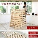 折り畳みひのきすのこベッド シングル 高さ4.5cm日本製 檜すのこ 広島府中家具 通気性の良い天然木製 ひのきすのこマット折り畳んで省スペース 布団室内干しも...