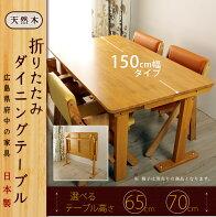 国産天然木折りたたみ式テーブル150cm幅リビングテーブルやダイニングテーブルテーブルは2つの高さ65cm70cmから選べます【送料無料】折り畳みテーブルキャスター移動可能介護施設でも活躍天板リフティング折りたたみできる机広島府中家具[代引不可]