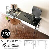 シャープなスクエアデザインワークデスク『Oakville(オークビル)』150cm幅細いスチールフレームスタイリッシュデザインデスクPCデスク学習机[代引不可][送料無料]