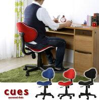 人間工学に基づき背中やお尻の形状にフィットするデザインオフィスチェア!座り心地バツグン!!回転椅子キューズ【P0208】