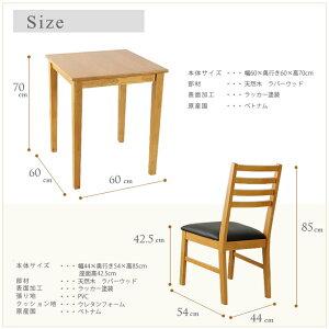 【送料無料】木製ダイニング3点セットminiダイニングテーブルサイズ幅60×奥行き60cmのミニサイズダイニングセットダイニングチェアは通常サイズです。